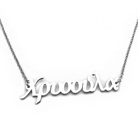 Name necklace Chrysoula from sterling silver 925