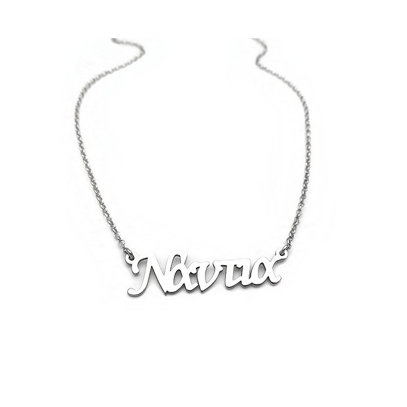 Name Necklace Nantia