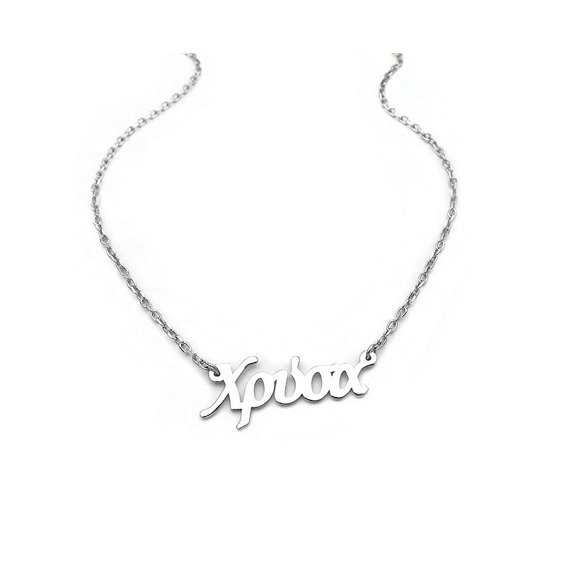 Name Necklace Xrusa