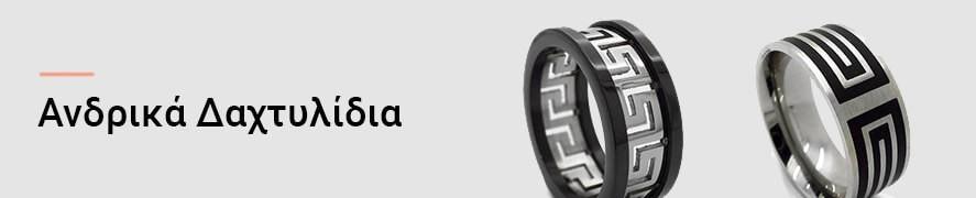 Δαχτυλίδια για τον Άνδρα - Βέρες - Ανδρικα Δαχτυλιδια