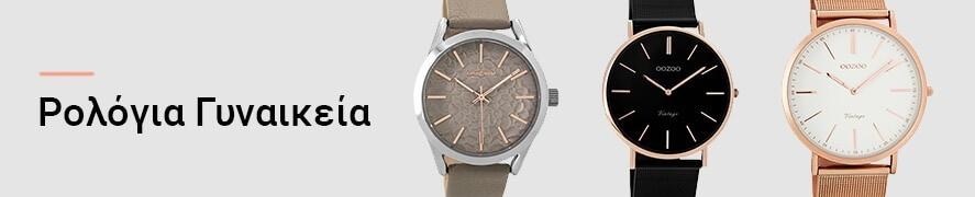 Watches for women with strap or bracelet, asimenio thessaloniki