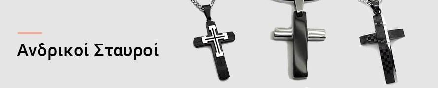 Σταυροί για τον Άνδρα - Ανδρικά Κοσμήματα