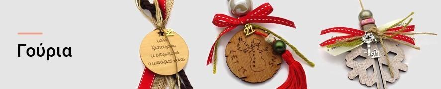 Γούρια 2021, Χριστουγεννιάτικα δώρα, Πρωτοχρονιάτικα δώρα asimenio.gr