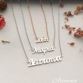 Your Name Necklace! Θα τα βρεις στο ASIMENIO.GR . Δωρεάν Μεταφορικά σε όλη την Ελλάδα!  Παραγγελίες στο 2310 531382 ~~~~~~~~~~~~~~~~~~~~~~~~~~~~ #asimenio_gr #asimenio #jewelry #kosmimata #instajewelry #instajewels #thessaloniki #gift #fashion #onoma #Maria #μαρία #onomata   #κοσμήματα #silver #αρχικά #θεσσαλονικη #ονοματα #ονομα #μονογραμματα #greekjewelry #personalized #δεσποινα #δέσποινα #καρδια #κρεμαστο #μαρια #john