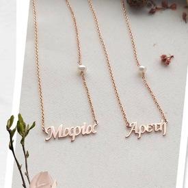 Your Name Necklace από Ασήμι 925. Θα τα βρεις στο ASIMENIO.GR . Κατηγορία: Κολιέ με Όνομα  📦 Δωρεάν Μεταφορικά  . 𝘚𝘩𝘰𝘱 𝘰𝘯𝘭𝘪𝘯𝘦 ➡️ 𝘸𝘸𝘸.𝘢𝘴𝘪𝘮𝘦𝘯𝘪𝘰.𝘨𝘳 𝘰𝘳 𝘋𝘔 💌 𝘊𝘢𝘭𝘭 𝘶𝘴 📞 2310 531382 . ~~~~~~~~~~~~~~~~~~~~~~~~~~~ #asimenio_gr #asimenio #jewelry #kosmimata #instajewelry #instajewels #Necklace #Personalized #γυναίκα #κολιεδάκια #κολιε #κρεμαστα #ονοματα #ονομα #ημερομηνία #μαρια #επετειος #greekjewelry #αρετή #anniversary #ροζχρυσο #δώρα #rosegold