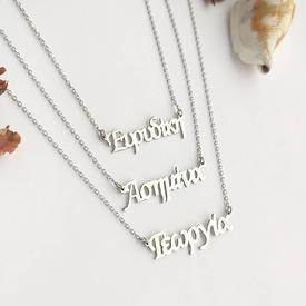 Your Name Necklace από Ασήμι 925 !  Θα τα βρεις στο ASIMENIO.GR . Τιμή 29€ 📦 Δωρεάν Μεταφορικά  . 𝘚𝘩𝘰𝘱 𝘰𝘯𝘭𝘪𝘯𝘦 ➡️ 𝘸𝘸𝘸.𝘢𝘴𝘪𝘮𝘦𝘯𝘪𝘰.𝘨𝘳 𝘰𝘳 𝘋𝘔 💌 𝘊𝘢𝘭𝘭 𝘶𝘴 📞 2310 531382 . ~~~~~~~~~~~~~~~~~~~~~~~~~~~ #asimenio_gr #asimenio #jewelry #kosmimata #instajewelry #instajewels #onomata #onoma #Name #custom #γεωργία #ευρυδικη #ασημινα #κολιεδάκια #κολιέ #ονόματα #ονομα #όνομα #μαμαδες #greekjewelry #ονόματα #μαμά #anniversary #mommy #βαπτιση #δώρα #νονά
