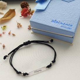 Παιδικό βραχιόλι custom order! Θα τα βρεις στο ASIMENIO.GR . Δωρεάν Μεταφορικά σε όλη την Ελλάδα!  Παραγγελίες στο 2310 531382 ~~~~~~~~~~~~~~~~~~~~~~~~~~~~ #asimenio_gr #asimenio #jewelry #kosmimata #instajewelry #instajewels #thessaloniki #gift #fashion #onoma #ταυτοτητα #ταυτοτητες #πάρης #παρης #κοσμήματα #silver #αγορι #κοσμήματα #θεσσαλονικη #κοριτσι #μωρο #βραχιολι #greekjewelry #personalized #παιδι #παιδιά #βραχιόλια #παιδικα