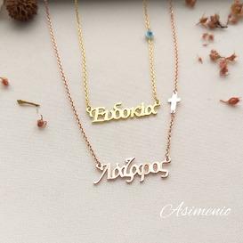 Your Name Necklace! Θα τα βρεις στο ASIMENIO.GR . Δωρεάν Μεταφορικά σε όλη την Ελλάδα!  Παραγγελίες στο 2310 531382 ~~~~~~~~~~~~~~~~~~~~~~~~~~~~ #asimenio_gr #asimenio #jewelry #kosmimata #instajewelry #instajewels #thessaloniki #gift #fashion #onoma #vasiliki #λάζαρος #onomata #καρδιες #κοσμήματα #silver #αρχικά #κοσμήματα #θεσσαλονικη #ονοματα #ονομα #μονογραμματα #greekjewelry #personalized #ευδοκία #ταυτοτητα #κρεμαστο #ταυτοτητες #barnecklace