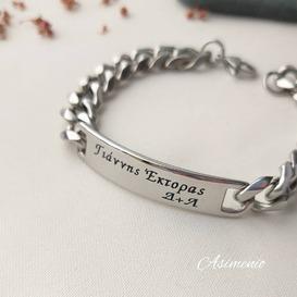 Ανδρικό βραχιόλι με χάραξη της επιλογής σου! Θα τα βρεις στο ASIMENIO.GR . Δωρεάν Μεταφορικά σε όλη την Ελλάδα! Καλέστε μας στο 2310 531382 . ~~~~~~~~~~~~~~~~~~~~~~~~~~~ #asimenio_gr #asimenio #jewelry #kosmimata #instajewelry #instajewels #thessaloniki #personalized #fashion #engrave #mensfashion #βραχιόλια #βραχιολια #bracelet #αφιερωση #ανδρικοβραχιολι #κοσμήματα #θεσσαλονικη #βραχιολι #ταυτοτητα #βραχιόλι #greekjewelry #χάραξη #χάραγμα #tautotita #ανδρικαβραχιολια #ανδρικά #δώρα #δερμάτινα #ημερομηνία